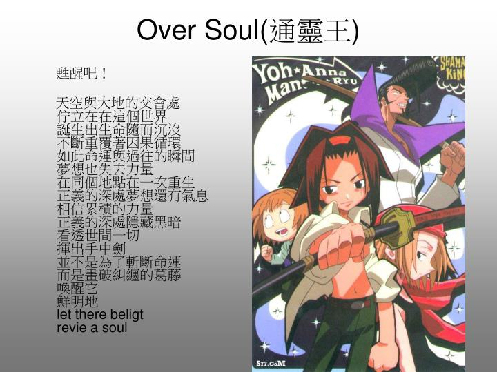 Over Soul(