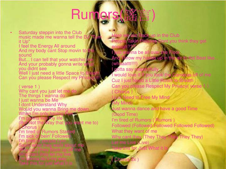 Rumors(