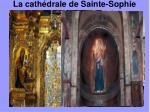 la cath drale de sainte sophie sainte sophie de kyiv