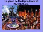 la place de l ind pendance et khreshchatyk