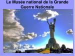 le mus e national de la grande guerre nationale