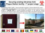 securing existing ukrainian anti plague station facility 1 st project stage