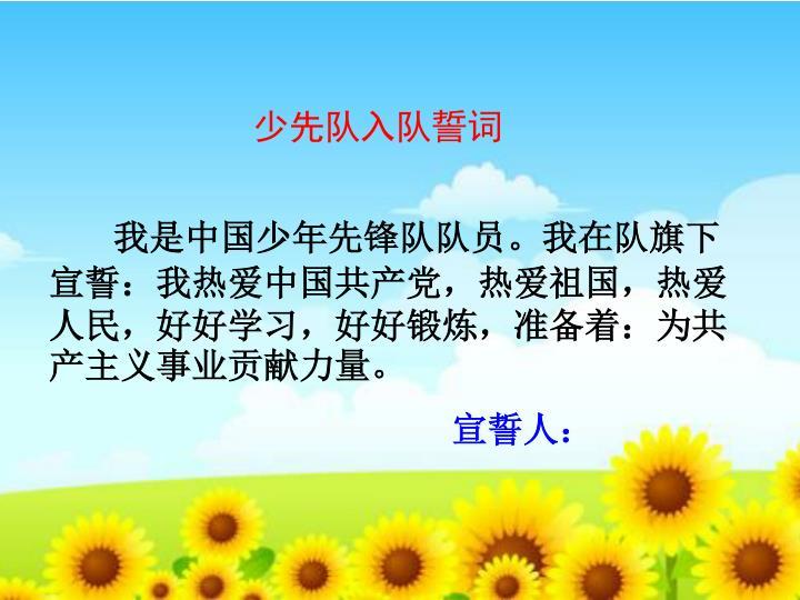 我是中国少年先锋队队员。我在队旗下宣誓:我热爱中国共产党,热爱祖国,热爱人民,好好学习,好好锻炼,准备着:为共产主义事业贡献力量。