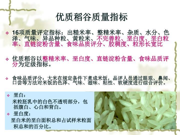 优质稻谷质量指标