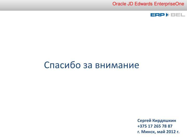 Oracle JD Edwards EnterpriseOne