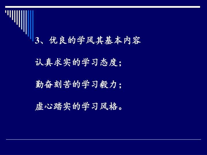 3、优良的学风其基本内容