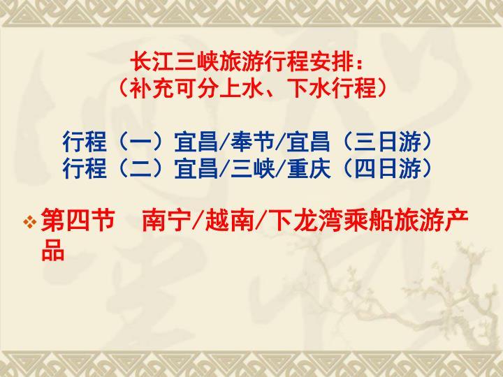 长江三峡旅游行程安排
