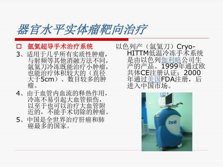 氩氦超导手术治疗系统