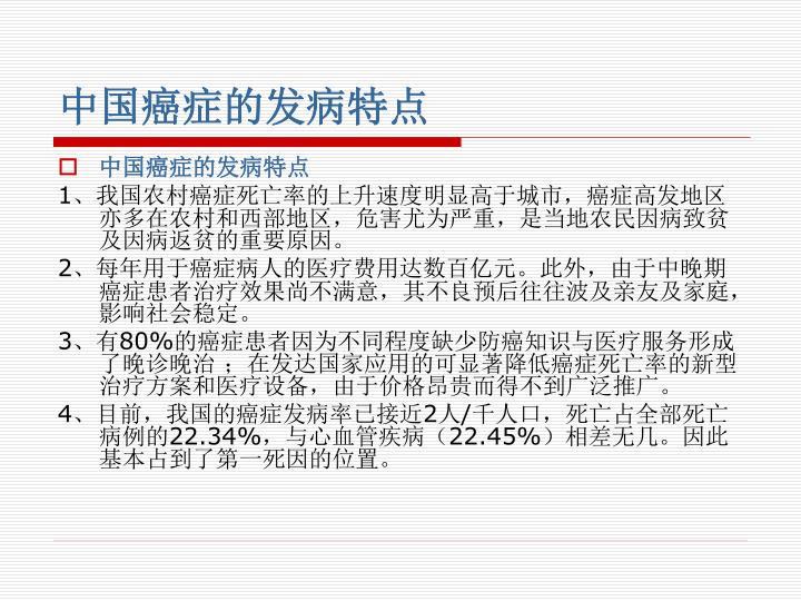 中国癌症的发病特点