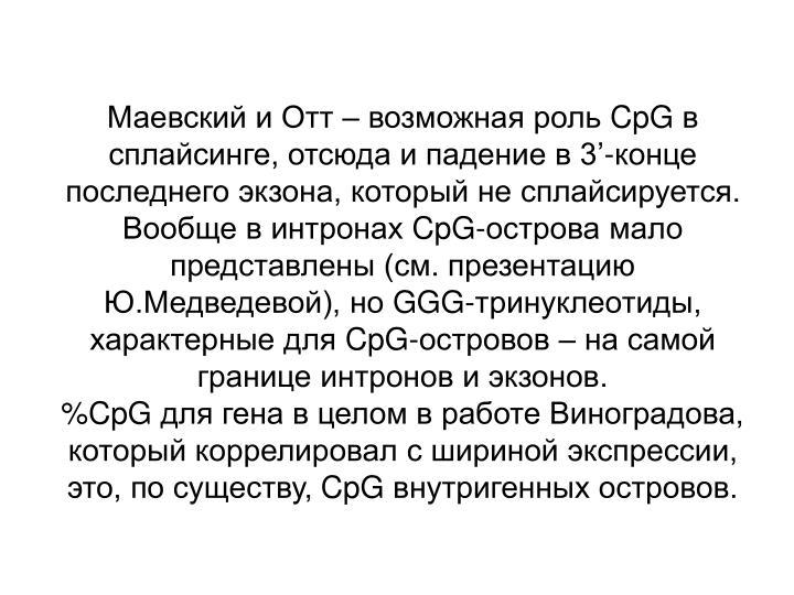 Маевский и Отт – возможная роль