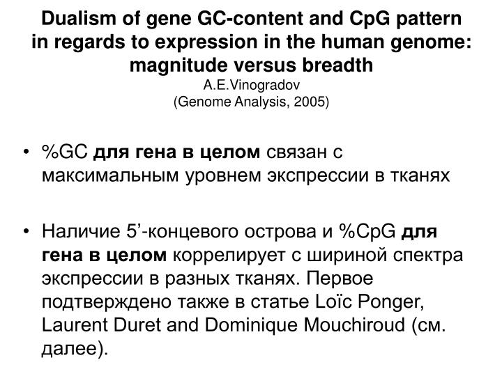 Dualism of gene GC