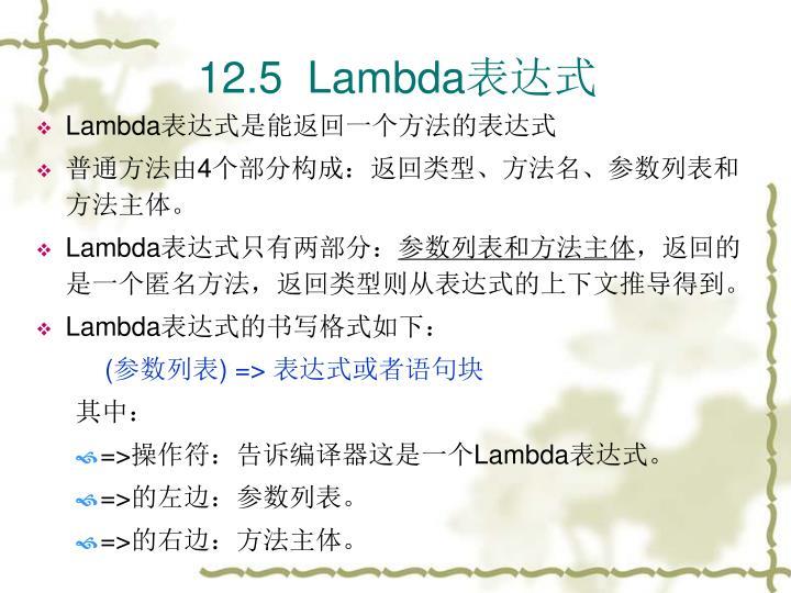 12.5  Lambda