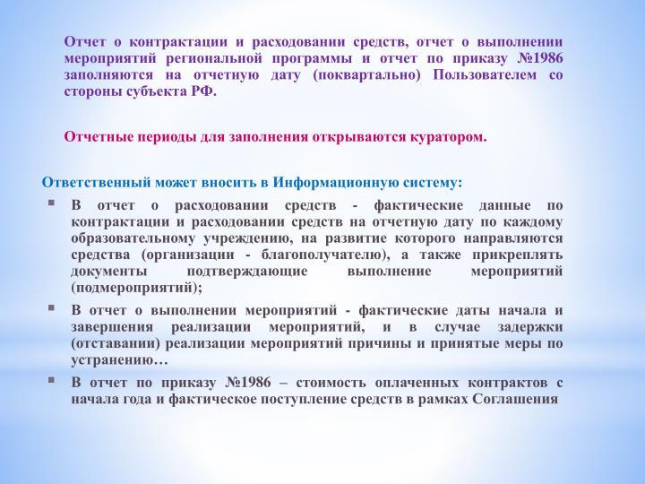 Отчет о контрактации и расходовании средств, отчет о выполнении мероприятий региональной программы и отчет по приказу №1986 заполняются на отчетную дату (поквартально) Пользователем со стороны субъекта РФ.