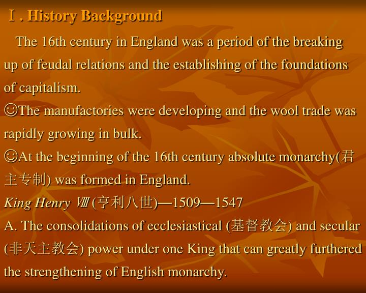 Ⅰ. History Background