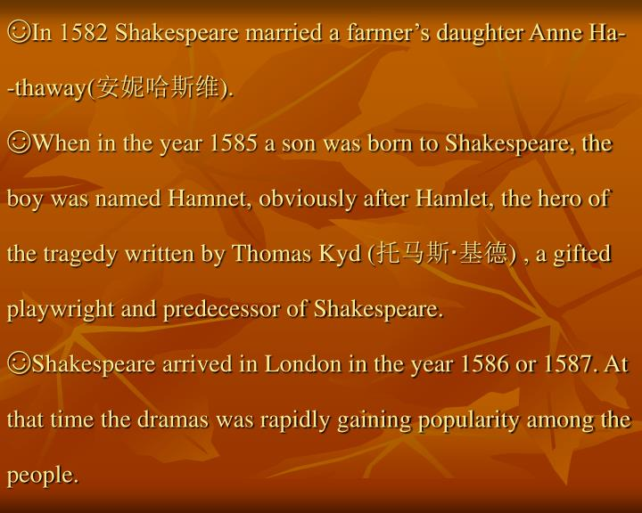 ☺In 1582 Shakespeare married a farmer's daughter Anne Ha-