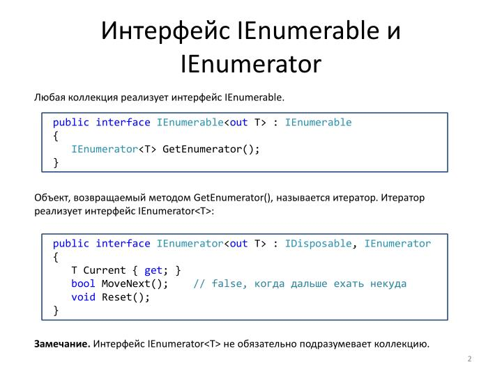 Ienumerable ienumerator