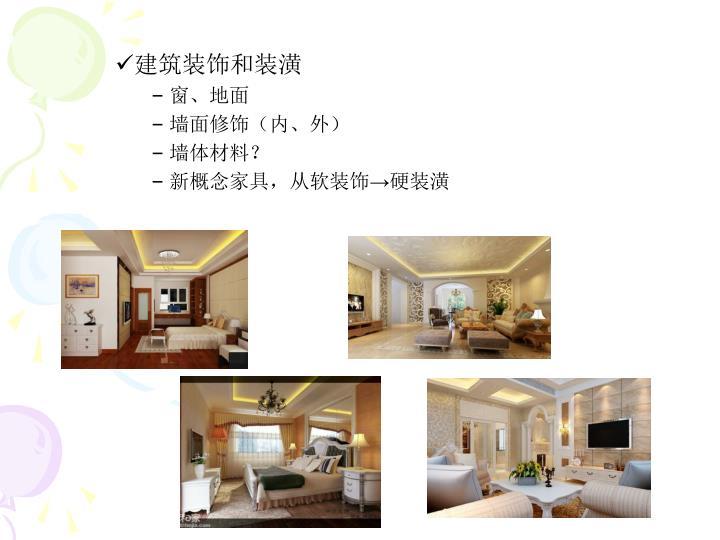 建筑装饰和装潢