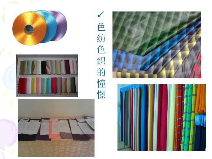 色纺色织的憧憬