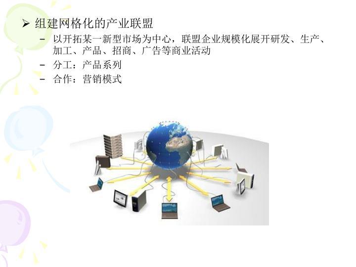 组建网格化的产业联盟