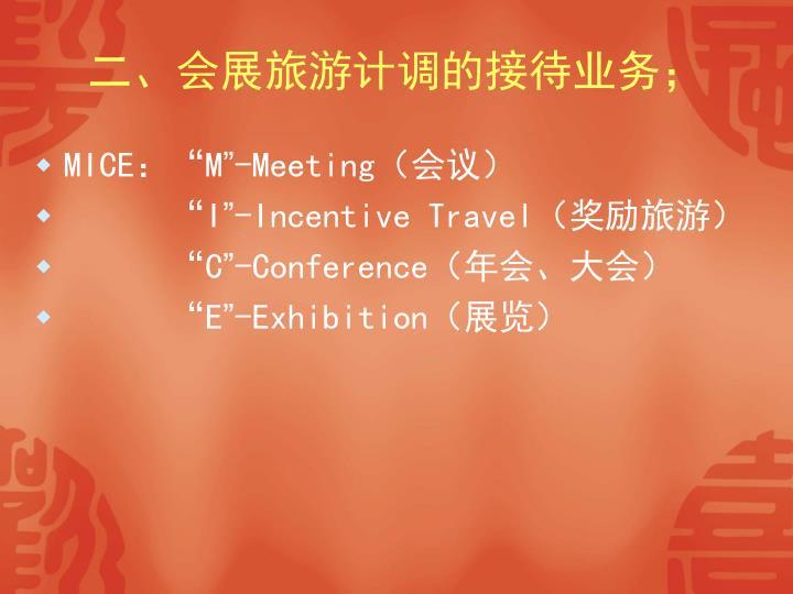 二、会展旅游计调的接待业务;