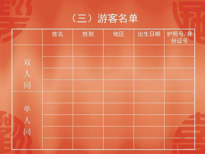 (三)游客名单