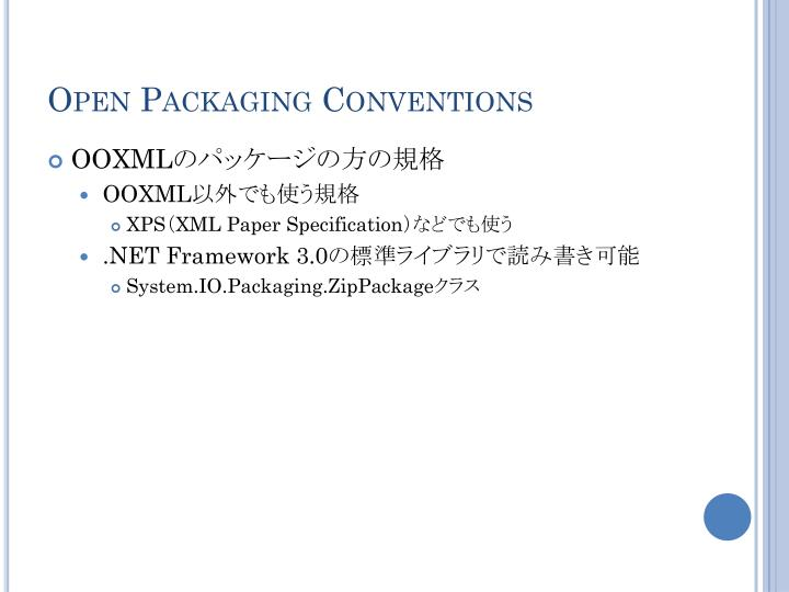 Open Packaging Conventions