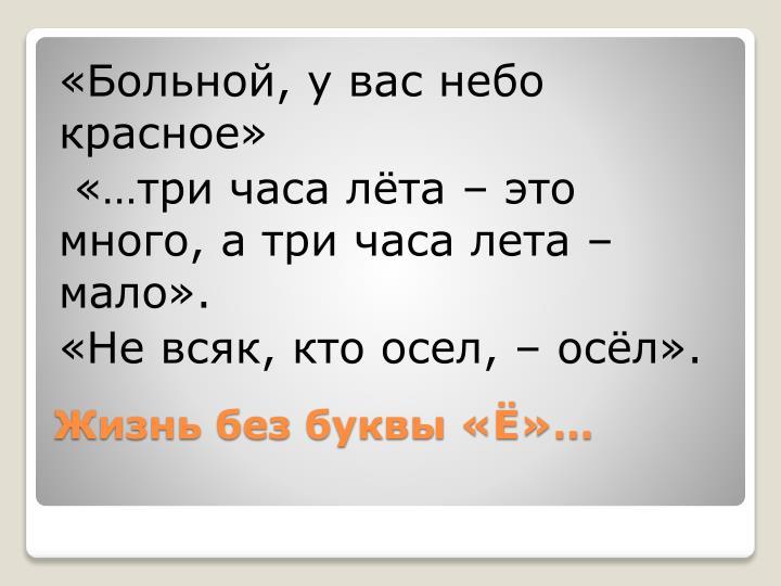 «Больной