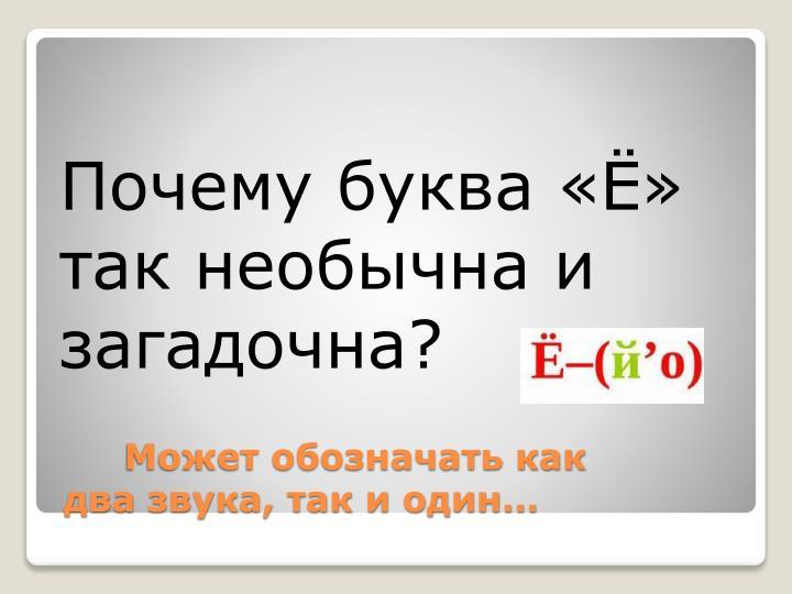 Почему буква «Ё» так необычна и загадочна?