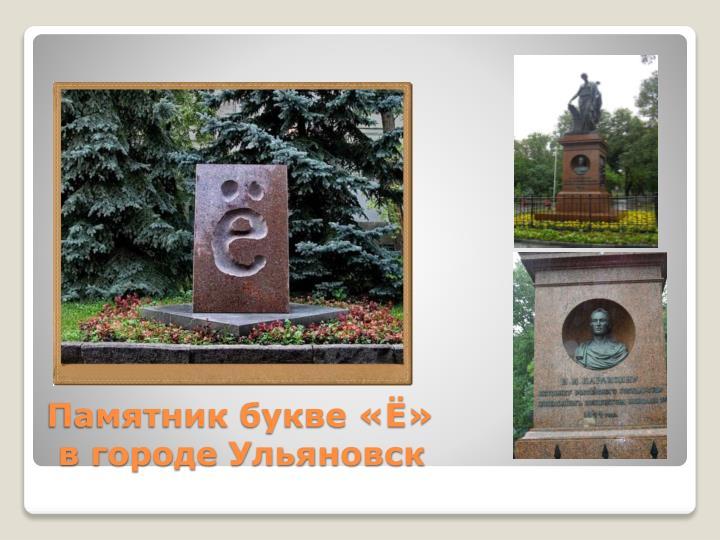 Памятник букве «Ё»