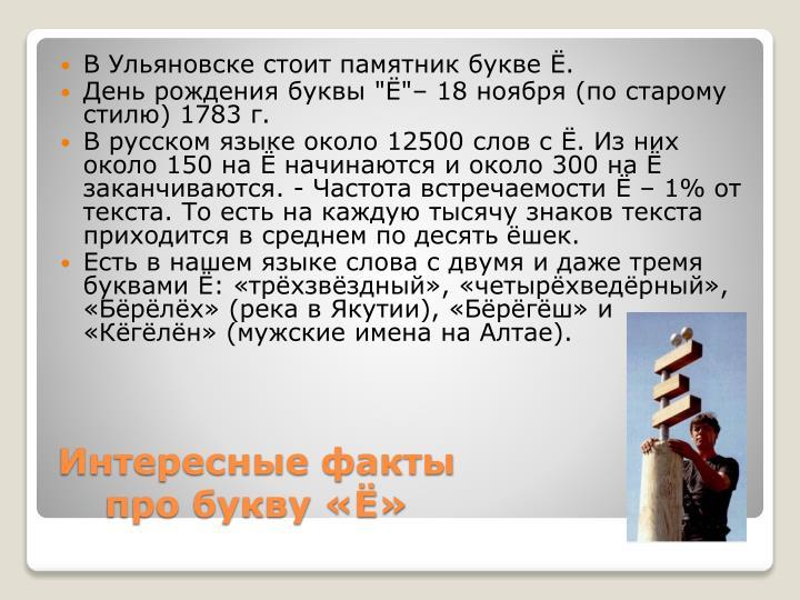 В Ульяновске стоит памятник букве Ё.