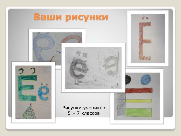 Ваши рисунки