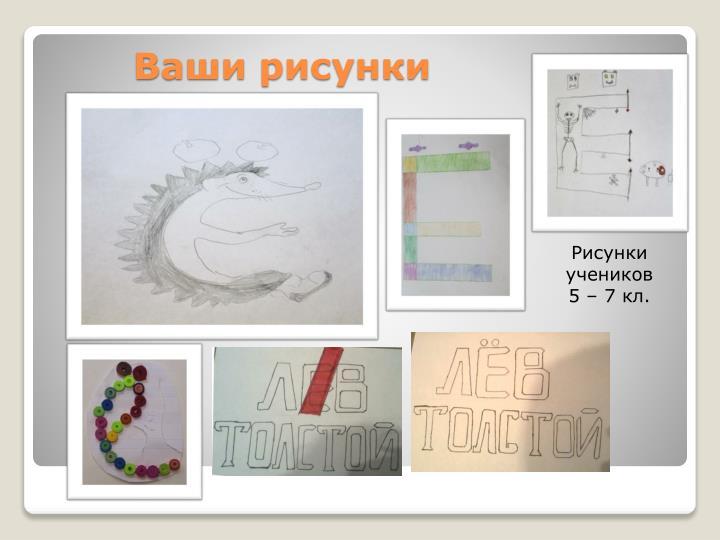 Рисунки учеников