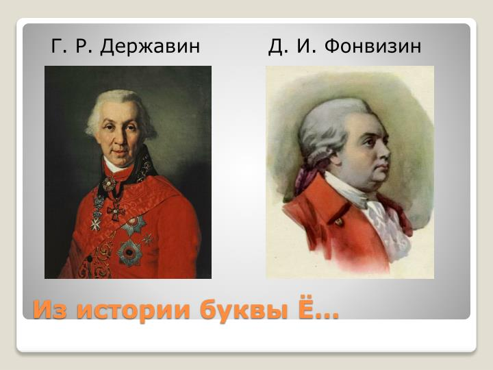 Г. Р. Державин          Д