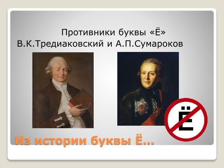 Противники буквы «Ё»