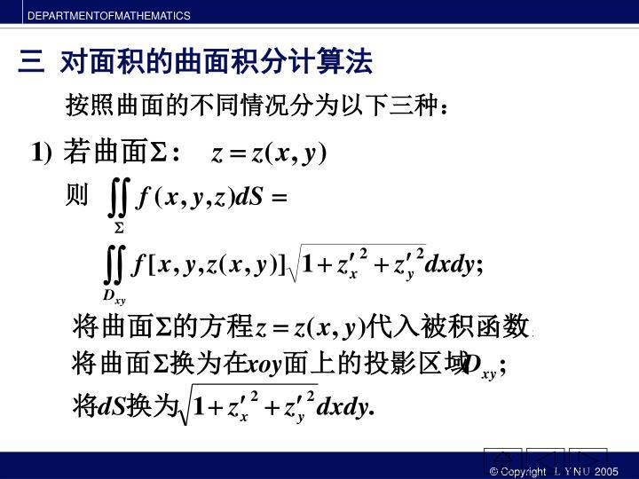 三 对面积的曲面积分计算法