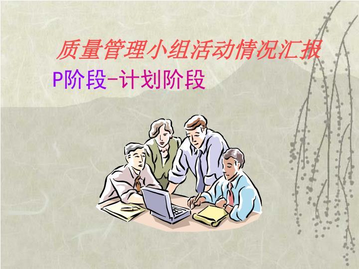 质量管理小组活动情况汇报