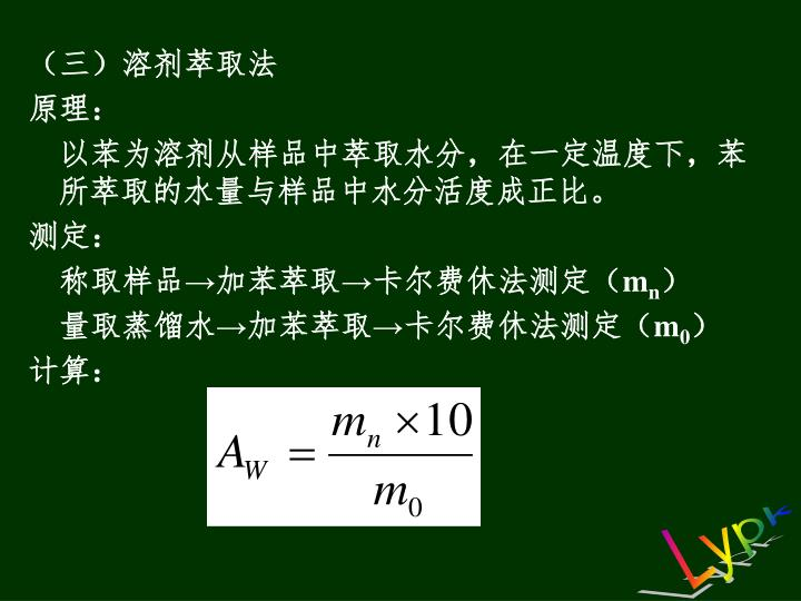 (三)溶剂萃取法