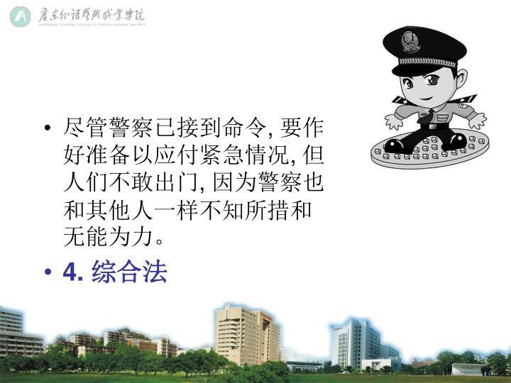 尽管警察已接到命令