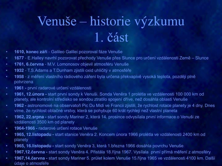 Venuše – historie výzkumu
