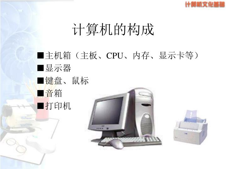 计算机的构成