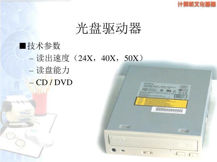光盘驱动器
