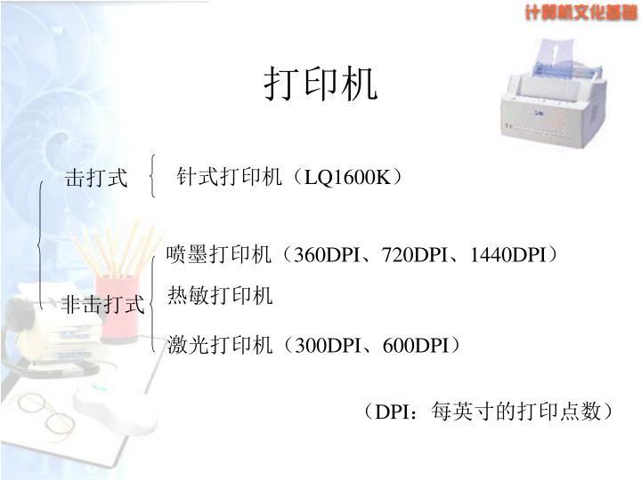 针式打印机(