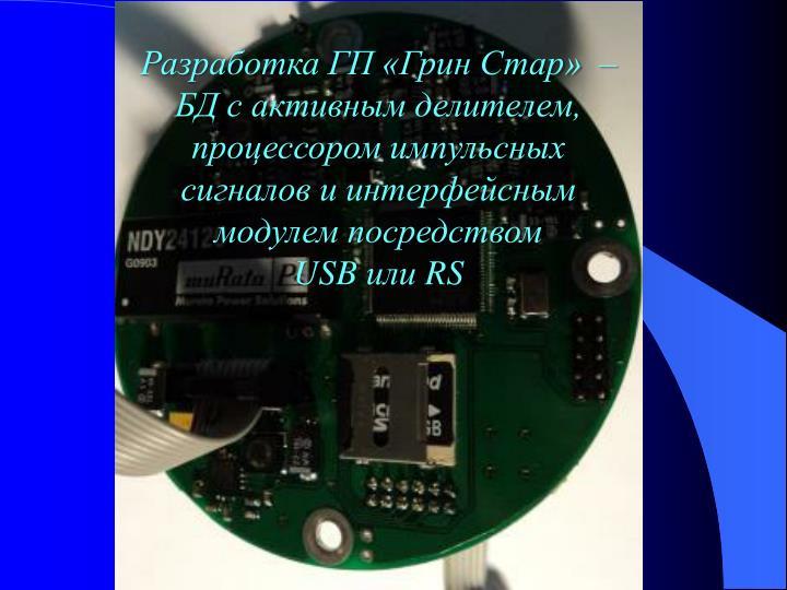 Разработка ГП «Грин Стар»  – БД с активным делителем, процессором