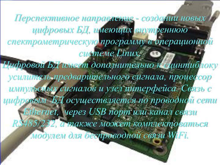 Перспективное направление - создании новых цифровых БД, имеющих внутреннюю спектрометрическую программу в операционной системе