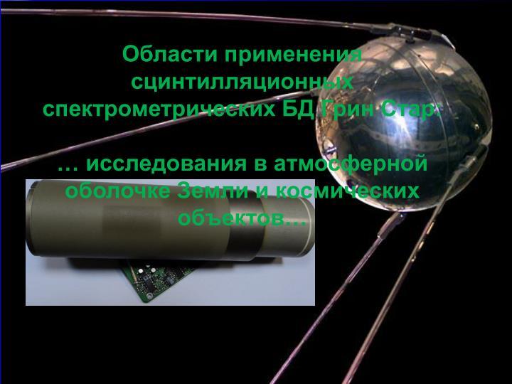 Области применения сцинтилляционных спектрометрических БД Грин Стар: