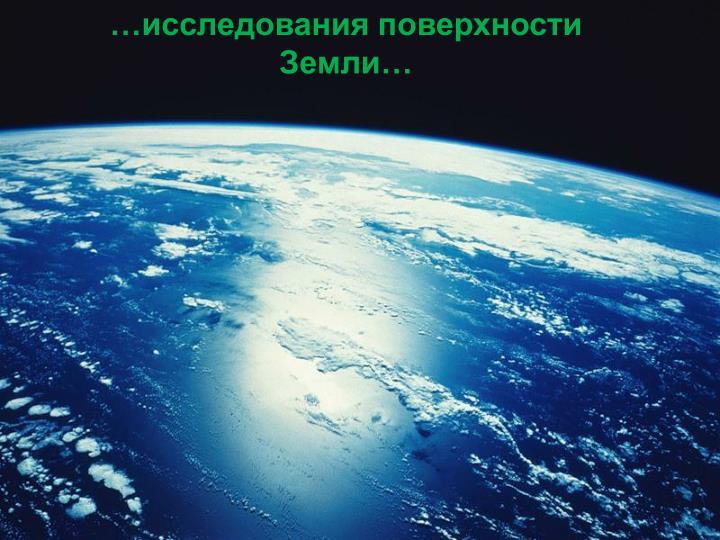 …исследования поверхности Земли…