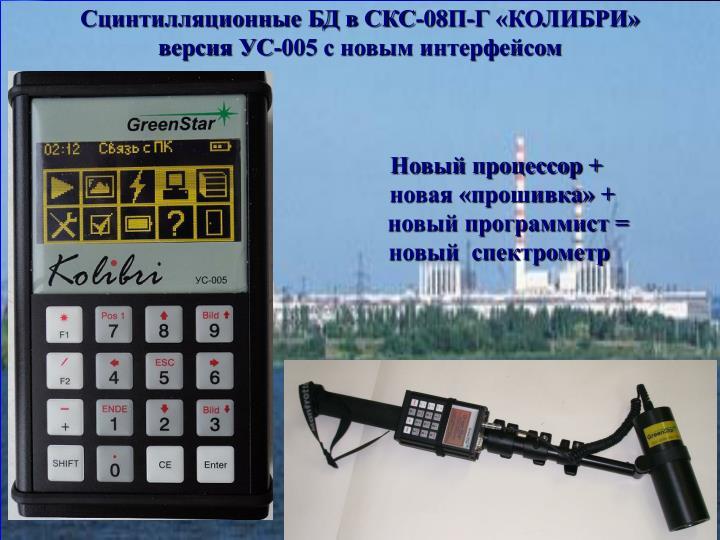 Сцинтилляционные БД в СКС-0
