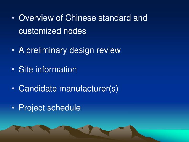 Overview of Chinese standard and customized nodes