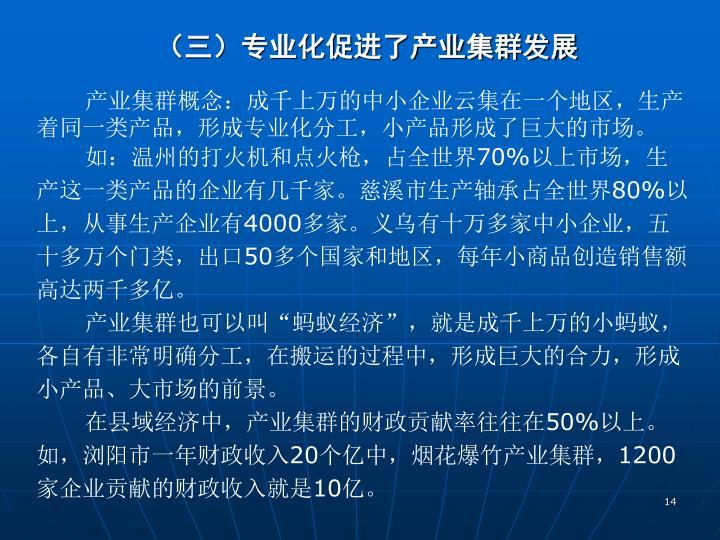 (三)专业化促进了产业集群发展