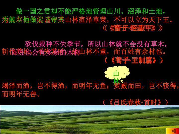 做一国之君却不能严格地管理山川、沼泽和土地,